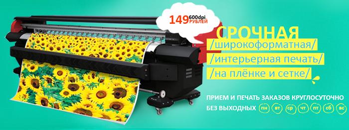 Баннер для широкоформатной печати
